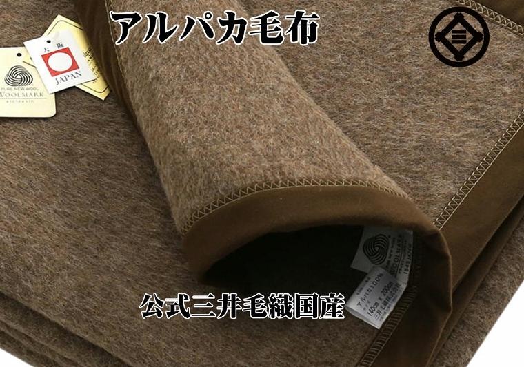 お布団の上にかける毛布 シングル 公式三井毛織 アルパカ毛布 (毛羽部) ウールマーク付き 日本製 送料無料