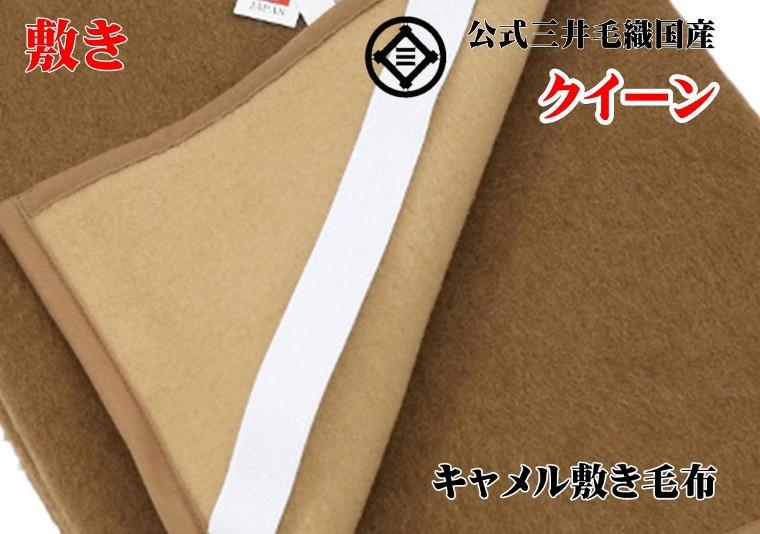 公式 三井毛織 国産 プレミアム キャメル 敷き 毛布 パット クイーンサイズ 洗濯 160x205cm ロイヤルソフト 送料無料
