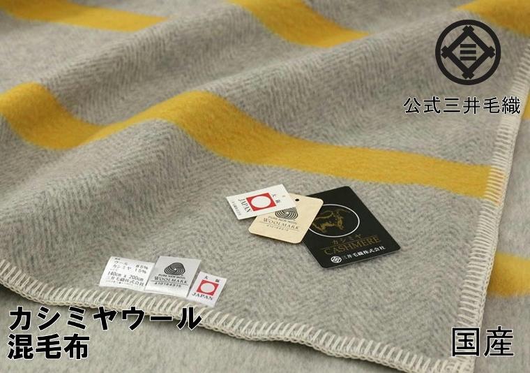 ダブル 5周年記念感謝毛布 カシミヤ ウール 毛布 公式 三井毛織 国産 送料無料 AE176wk