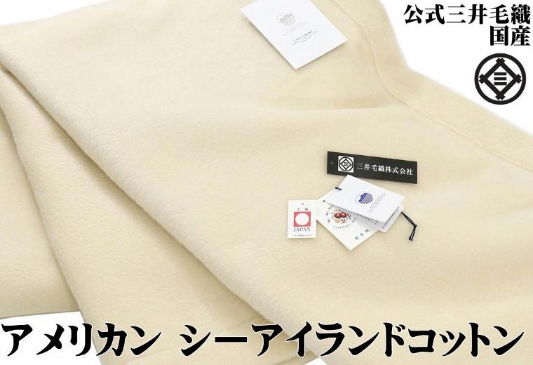 究極の 綿毛布 アメリカン シーアイランド コットン セミダブルサイズ 天然色 【ロイヤルクイーン1】 送料無料 CM535SD