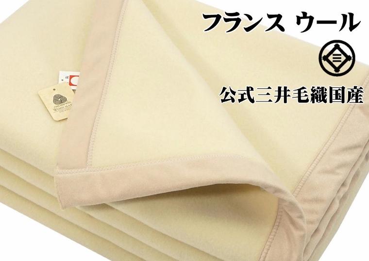 フランス メリノ ウール毛布 ダブルサイズ 180x210cm 無染色 アイボリー 公式三井毛織国産 送料無料 ALM100