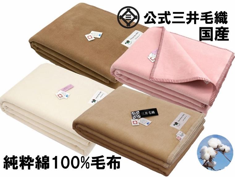 シングルサイズ/純粋 綿毛布 二重織り毛布 縁もコットン100% 日本製 公式三井毛織 送料無料 SC6127