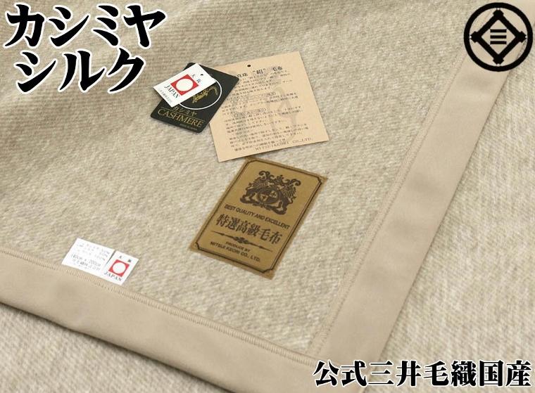 暖かい 毛布 シルク カシミヤ 毛布 シングルサイズ 無染色 たて糸ウール採用 公式三井毛織 日本製 送料無料 MX989