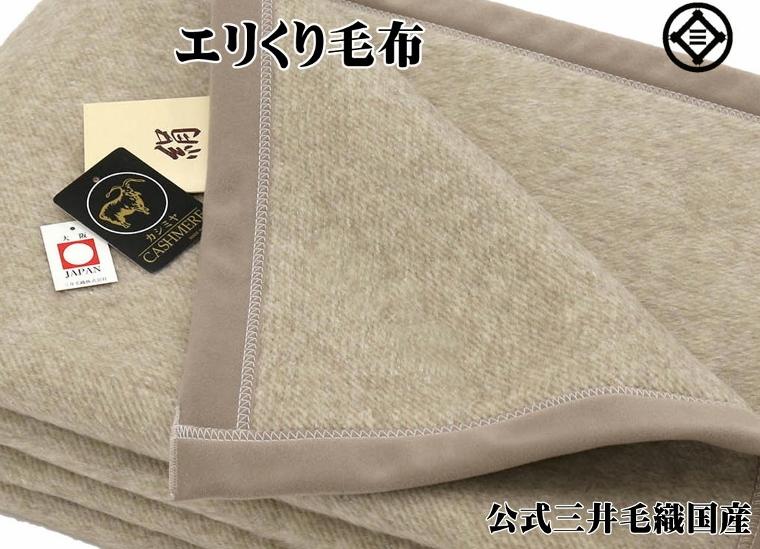 暖かい えりくり毛布 シルク カシミヤ 衿くり毛布 シングルサイズ 公式三井毛織 日本製 送料無料 MX988