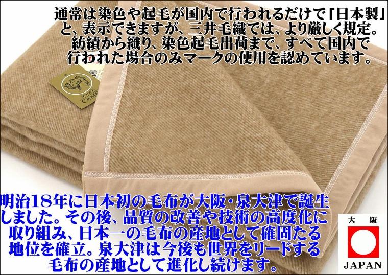 丸洗い 毛布 キャメル毛布 ダブルロングサイズ 180x230cm 二重織り毛布 公式 三井毛織 j3910d