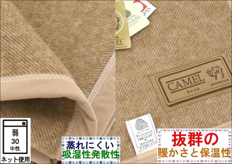 丸洗い毛布キャメル毛布ダブルロングサイズ180x230cm二重織り毛布公式三井毛織送料無料j3910d