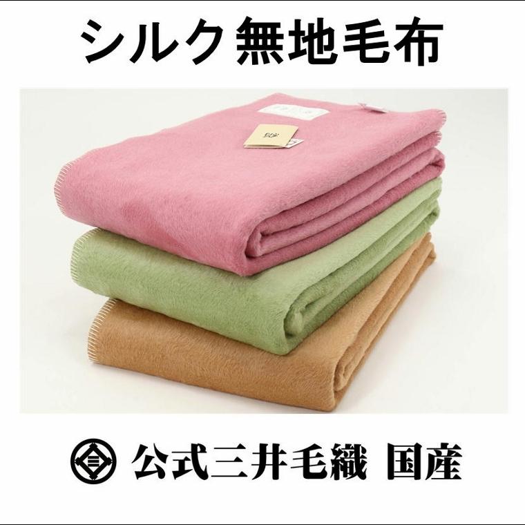 公式三井毛織 国産 毛布 シルク毛布 絹毛布 シングル 140x200cm 二重織り毛布 送料無料