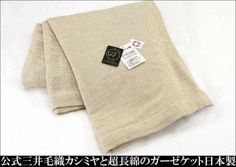 公式三井毛織 カシミヤ混 三重 ガーゼケット 洗える [シングルサイズ 送料無料