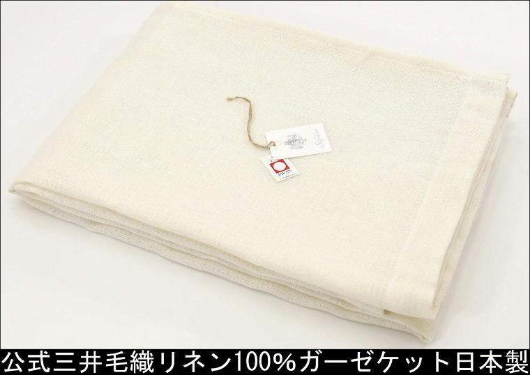 公式三井毛織 フランスリネン100% 三重 ガーゼシーツ ダブル 140x200cm 日本製 無染色 ホワイト 送料無料