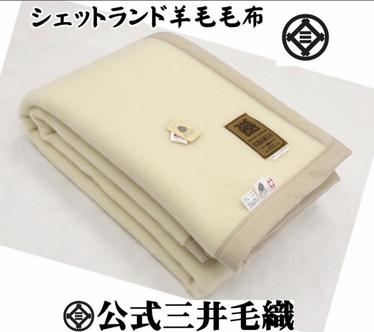 公式三井毛織 シェットランド羊毛毛布 (毛羽部) シングルサイズ 二重織り毛布 ウールマーク付 送料無料