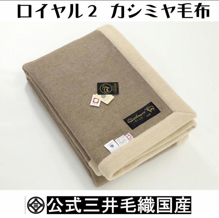 ロイヤル2 カシミヤ毛布(毛羽部) シングルサイズ 公式三井毛織 国産 ウールマーク付き 二重織り毛布