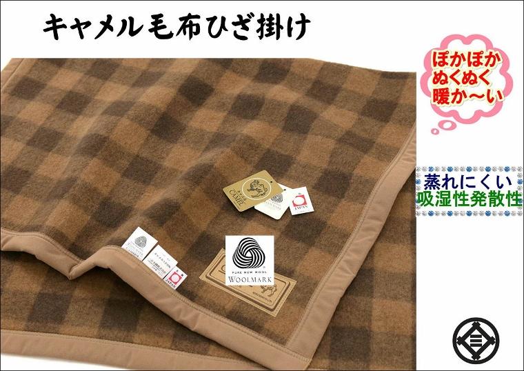 毛布ひざ掛け公式三井毛織洗えるキャメル毛布膝掛クオーターサイズ国産70x100cm