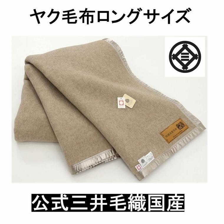 公式三井毛織 あたたかい毛布 ヤク毛布 シングルロングサイズ ブランケット 国産 ウールマーク付き 二重織り毛布