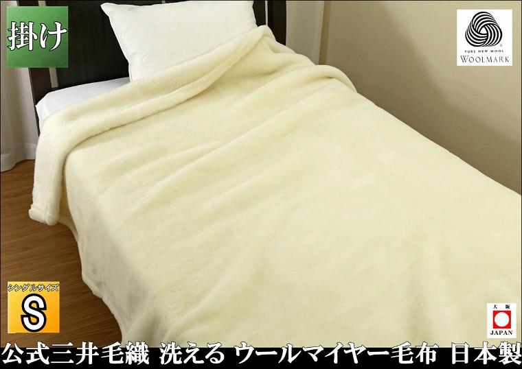 掛け シングル白 メリノ ウールマイヤー毛布 洗える 日本製 オフホワイト天然色