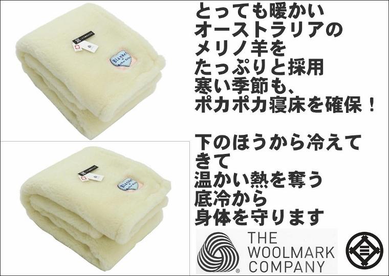 四周年記念 洗える 敷き毛布 ウールマイヤー 敷き シングル 100x205cm 公式三井毛織 国産  ESK119 【同じウールで敷き毛布にリニュアル】