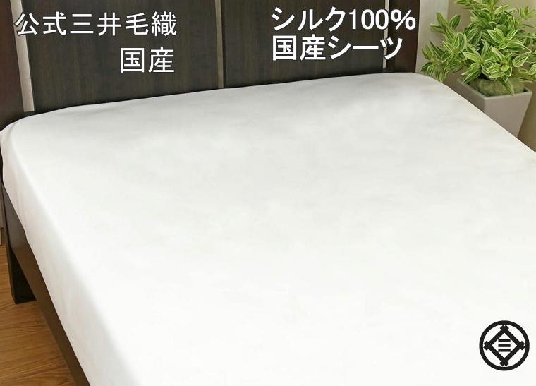三井毛布洗えるシルク100%フラットシーツ国産T05P20May16