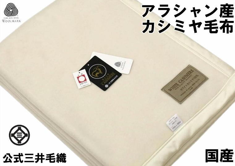 ロイヤル2 アラシャン産 カシミヤ毛布 150x200cm 公式三井毛織 国産 ナチュラルホワイト 送料無料 A7118