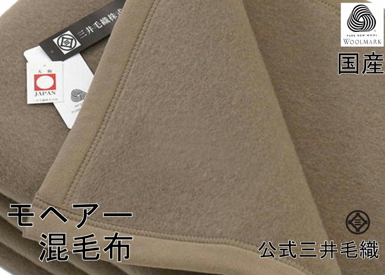 お得お徳/メリノ ウール モヘアー混毛布 シングル 140x200cm 公式 三井毛織 国産 ブラウン色 送料無料 ME6906