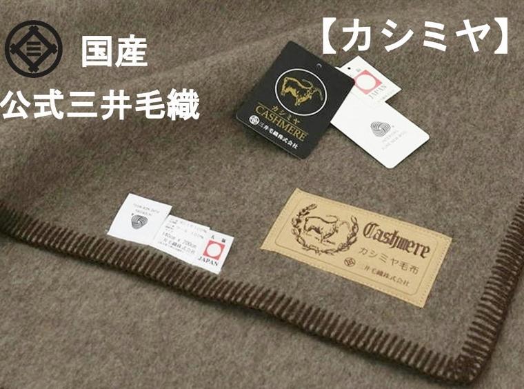 お得な価格/カシミア毛布 カシミヤ毛布 シングル 公式三井毛織 国産 送料無料 A3930