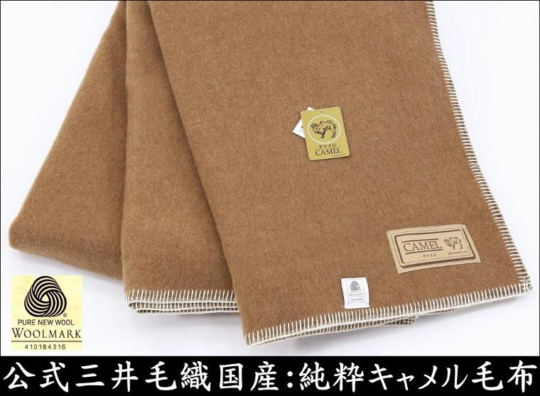 三井毛布【たて糸も横糸もキャメル100%】厳選プレミアムキャメル100%毛布シングル国産ウールマーク付き