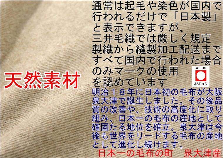 三井毛布【たて糸も横糸もキャメル100%】厳選プレミアムキャメル100%毛布シングル国産ウールマーク付き送料無料