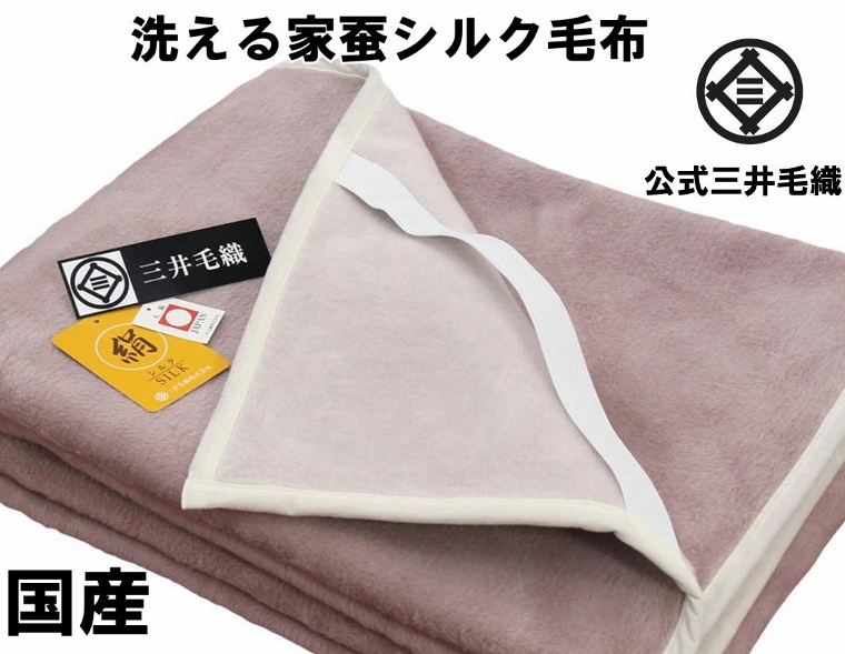 公式三井毛織 洗える シルク敷き毛布 パット シングルサイズ 105x205cm 日本製 送料無料 小豆色 SCOU811