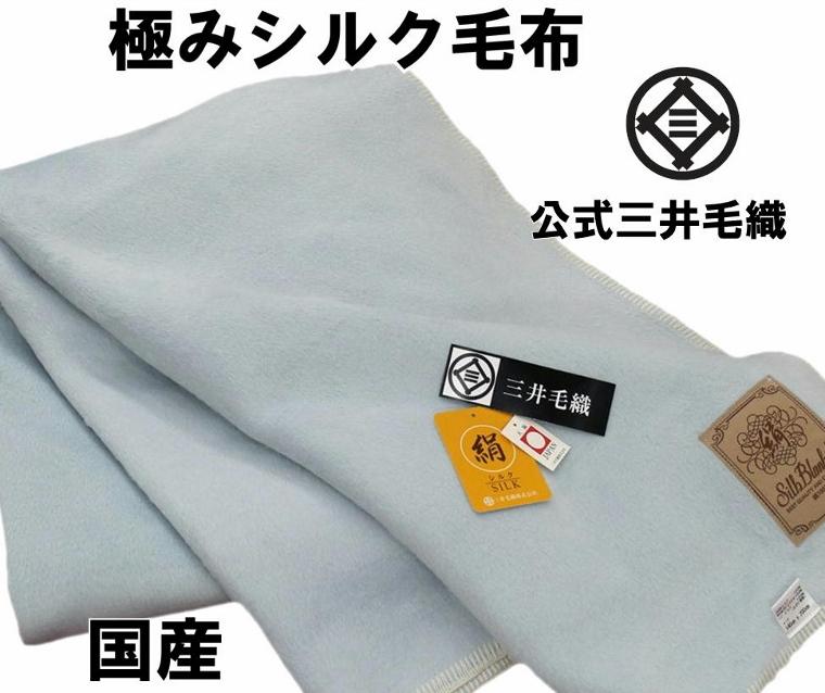 【四辺の縁もシルク】 極み シルク毛布 ブランケット シングルロング 140x210cm 公式三井毛織 国産 送料無料 M335SLbu