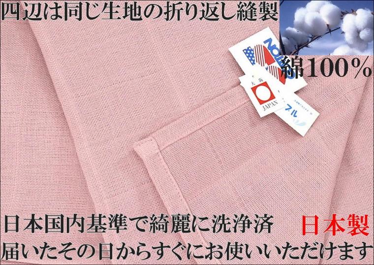 シングル日本製綿三層織りガーゼケット公式三井毛織140x200cm送料無料箱入りピンク