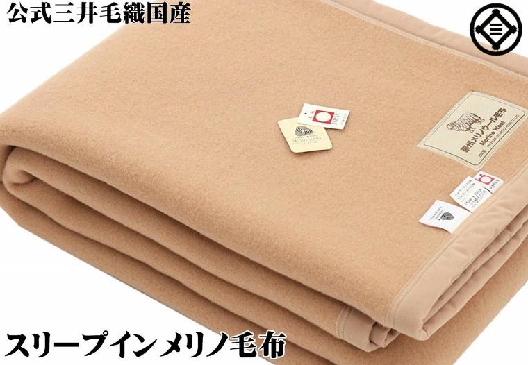 公式三井毛織 スリープイン メリノ ウール毛布 ウールマーク付 シングルサイズ 二重織り毛布E401茶色系 送料無料