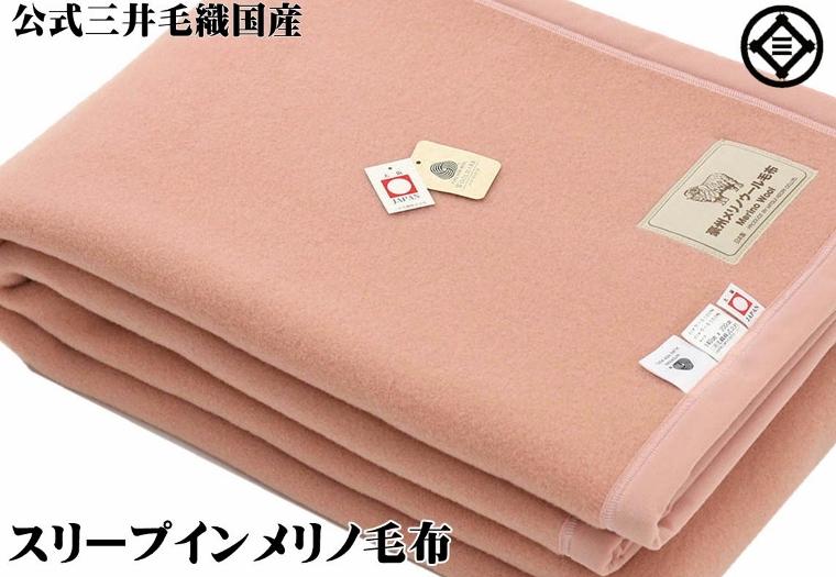 ダブル 暖か毛布 スリープイン メリノ ウール毛布 縦糸も横糸もウール 公式三井毛織国産 E401ピンク色系 送料無料