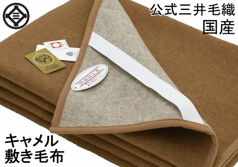 【防虫加工】 クイーンサイズ 敷き毛布 洗濯 二重織り毛布 プレミアム キャメル 敷き 毛布パット 日本製 160x205cm 送料無料 JU5903