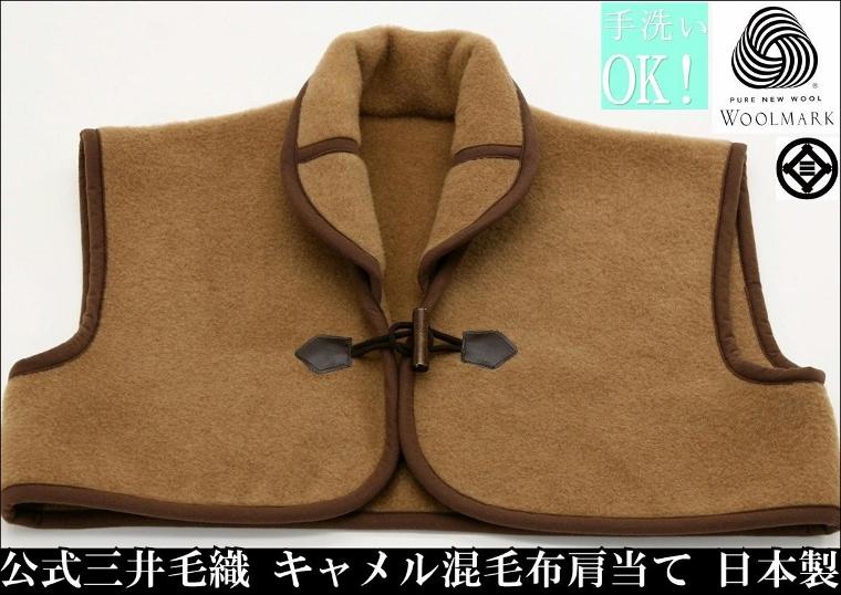 三井毛布あったかキャメル毛布の肩当て「洗えます」ウールマーク付き送料無料