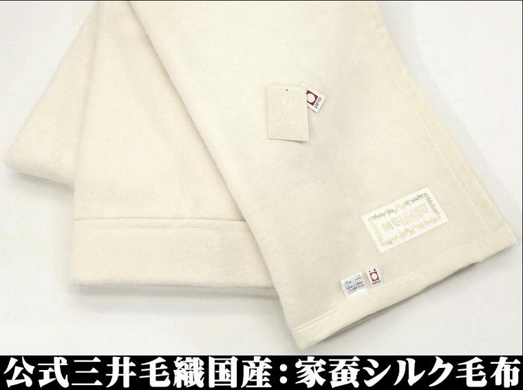 シングル 襟元シルク毛布折り返し縫製 プレミアム シルク 毛布 公式三井毛織 日本製 ナチュラルホワイト 140x200cm