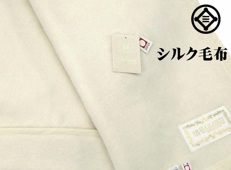 襟元絹 シングル 極み 家蚕 シルク毛布 公式三井毛織 日本製 無染色 送料無料 KN320
