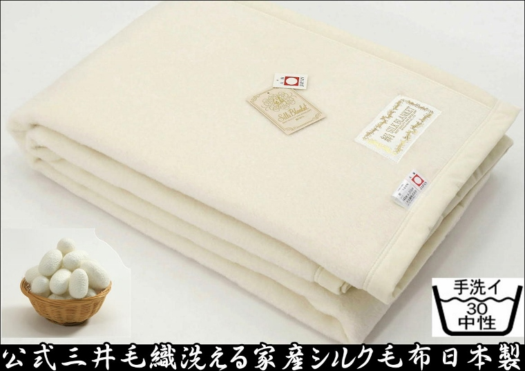公式三井毛織 洗える 家蚕 シルク毛布 セミダブルサイズ 160x210cm 二重織り毛布 日本製 送料無料【autumn_D1810】KN310【thxgd_18】