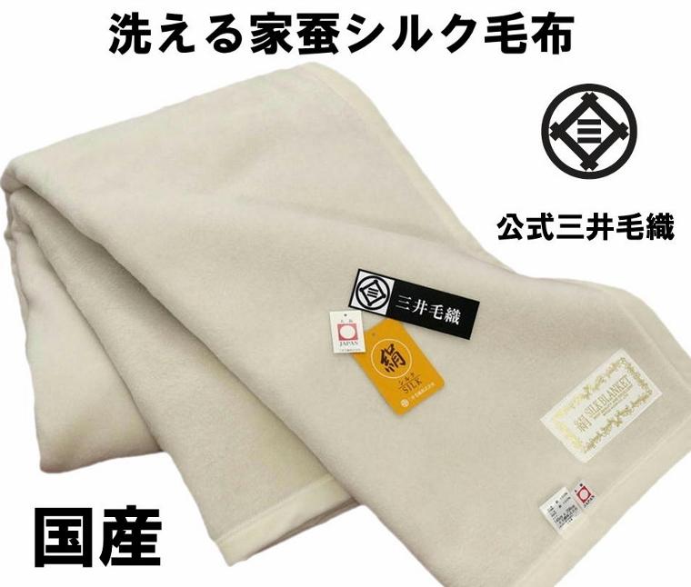 公式三井毛織 洗える 家蚕 シルク毛布 セミダブルサイズ 160x210cm 二重織り毛布 日本製 送料無料 KN310