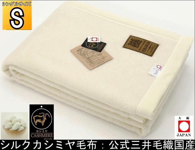 ホワイト シルクカシミヤ毛布毛羽部 シングルサイズ たて糸ウール採用 日本製【Cashmere/Silk】MX981 送料無料