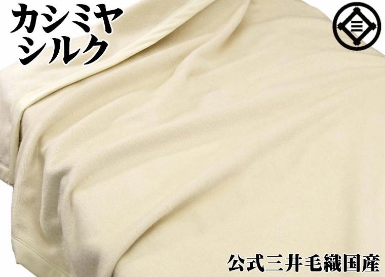 ホワイト シルクカシミヤ毛布毛羽部 シングルサイズ たて糸綿糸 日本製【Cashmere/Silk】MX981 送料無料