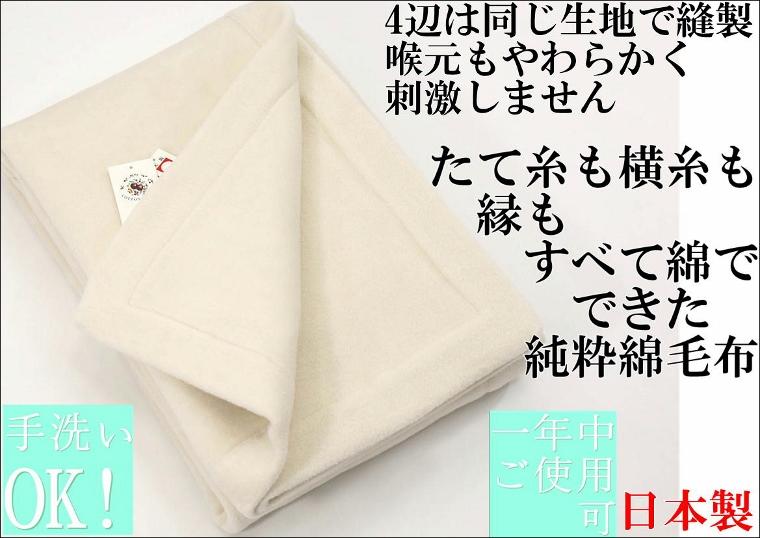 公式三井毛織エジプト超長綿コットン綿毛布クイーンサイズ200x200cm公式製品日本製ナチュラル色送料無料