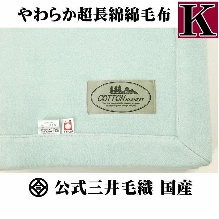 キングサイズ 公式三井毛織 やわらか 超長綿 綿毛布 縁も綿100%SC6176Kブルーグリーン色