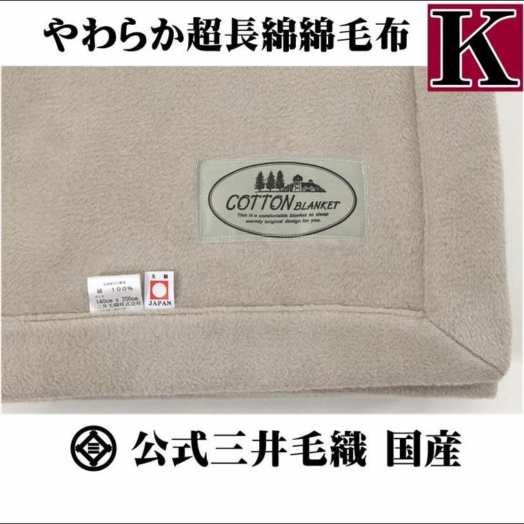 キングサイズ 公式三井毛織 やわらか 超長綿 綿毛布 縁も綿100%SC6176Kグレイベージュ色
