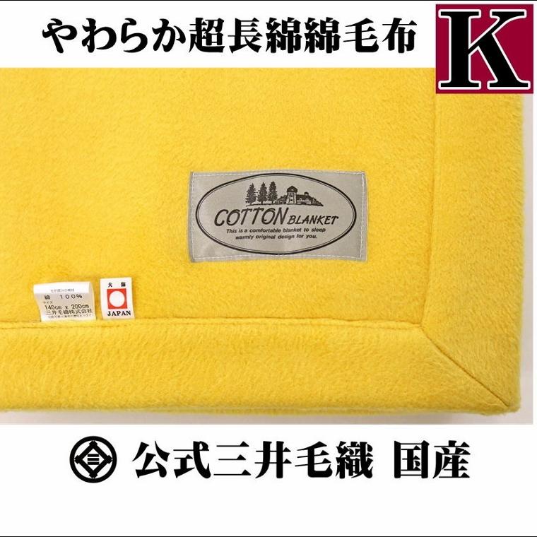 キングサイズ 公式三井毛織 やわらか 超長綿 綿毛布 縁も綿100%SC6176Ky