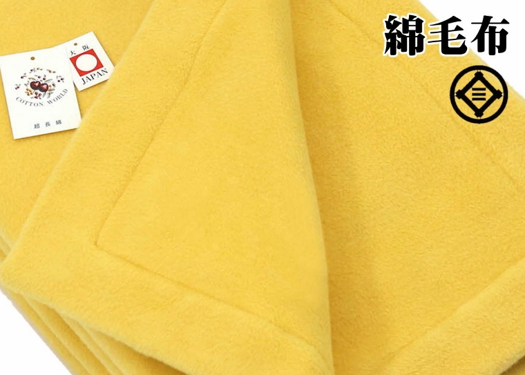 キングサイズ 公式三井毛織 やわらか 超長綿 綿毛布 縁も綿100% 送料無料 SC6176K