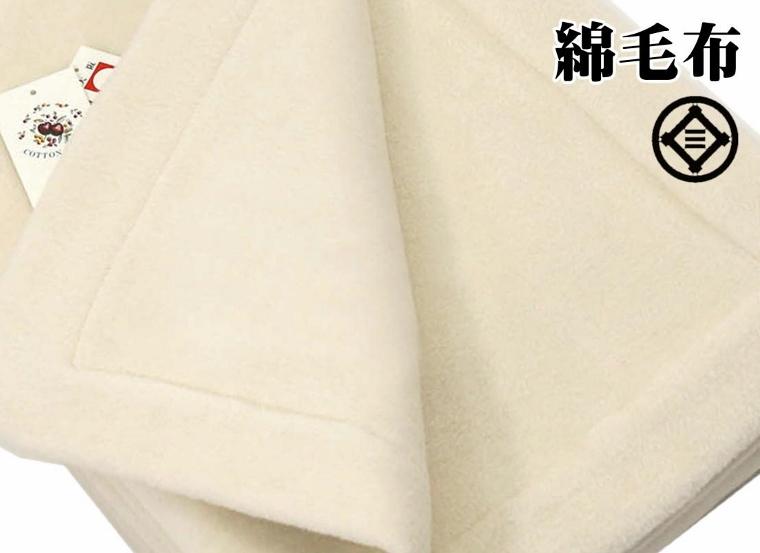 再入荷/キングサイズ 公式三井毛織 やわらか 超長綿 綿毛布 縁も綿100% 送料無料 SC6176Kwh