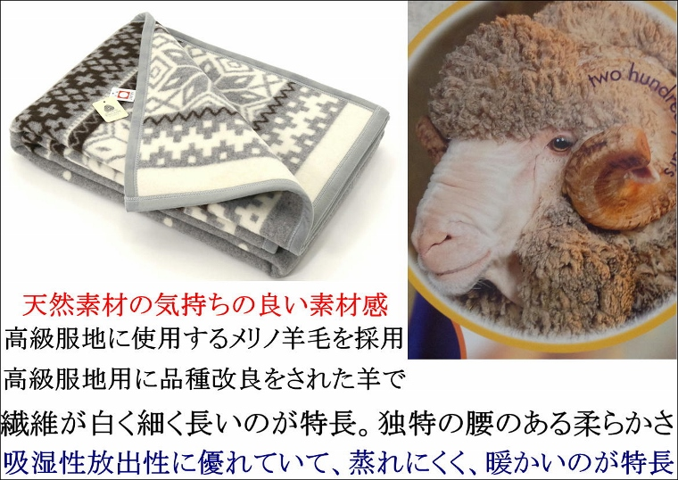 公式三井毛織洗えるメリノウール毛布(雪柄)140x210cm「シングルサイズ」ウールマーク付日本製グレー色送料無料