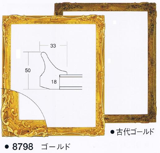 フレーム.額.デッサン額縁 8798 サイズ大全紙 ゴールド.古代ゴールド