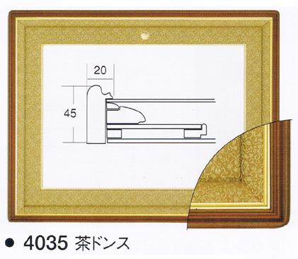 叙勲額.4035 サイズ 褒賞 .茶ドンス