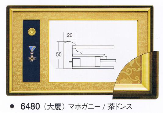 叙勲額.6480 [勲記勲章額] マホガニ-/茶ドンス.