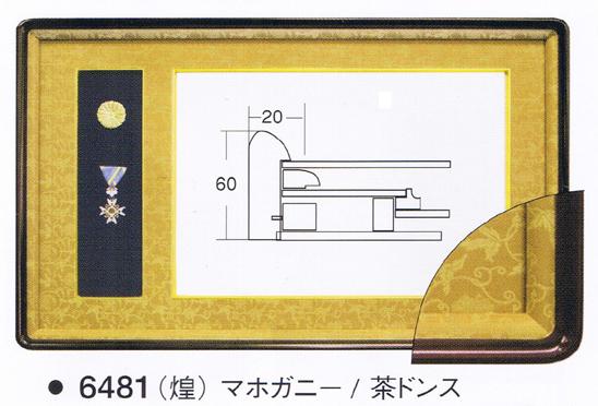 勲額.6481 [勲記勲章額] マホガニ-/茶ドンス.