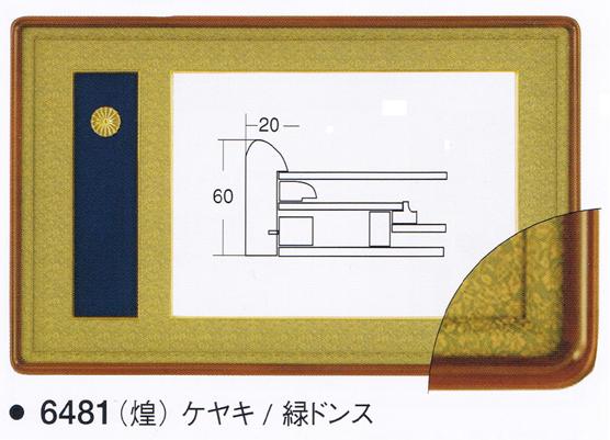 勲額.6481 [褒章勲章額] ケヤキ/緑ドンス